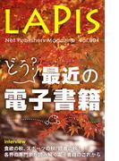 ネット出版部マガジンLAPIS[2014年秋号](ビヨンドブックス)