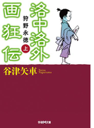 洛中洛外画狂伝 狩野永徳 上(学研M文庫)