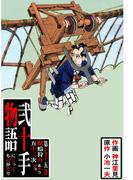 弐十手物語75 蜻蛉狩り五十三次(マンガの金字塔)