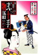 弐十手物語77 蜻蛉狩り五十三次・三(マンガの金字塔)