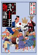 弐十手物語78 女宿り(マンガの金字塔)