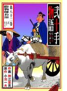 弐十手物語82 際物師お涼(マンガの金字塔)