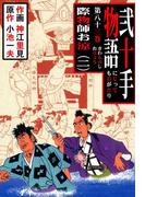 弐十手物語83 際物師お涼・二(マンガの金字塔)