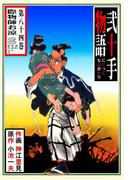 弐十手物語84 際物師お涼・三(マンガの金字塔)
