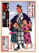 弐十手物語85 蠣殻女屋敷(マンガの金字塔)