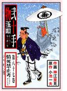 弐十手物語87 情死禁止考(マンガの金字塔)