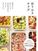 【期間限定価格】作りおきサラダ