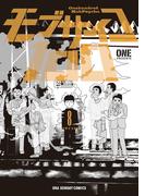 モブサイコ100 8(裏少年サンデーコミックス)