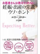 お医者さんは教えてくれない 妊娠・出産の常識ウソ・ホント