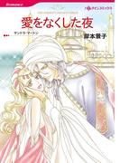 華麗なるシークセット(ハーレクインコミックス)