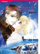 地中海の王冠 セット(ハーレクインコミックス)