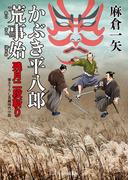 かぶき平八郎荒事始(二見時代小説文庫)