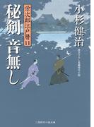 秘剣 音無し(二見時代小説文庫)