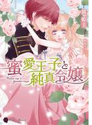 蜜愛王子と純真令嬢(ハニー文庫)
