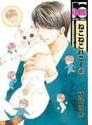 ねこねこハニー(2)<単行本未収録コミック付>(ビーボーイコミックス)