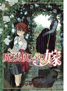魔法使いの嫁(2)(BLADE COMICS(ブレイドコミックス))