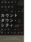 カウントダウン・シティ (HAYAKAWA POCKET MYSTERY BOOKS)(ハヤカワ・ポケット・ミステリ・ブックス)