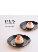 おもち The MOCHI recipe book おもちの食べ方発見!
