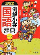 三省堂例解小学国語辞典 第6版