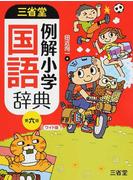 三省堂例解小学国語辞典 第6版 ワイド版