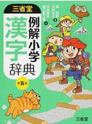 三省堂例解小学漢字辞典 第5版