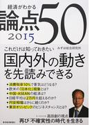 経済がわかる論点50 2015