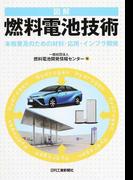 図解燃料電池技術 本格普及のための材料・応用・インフラ開発