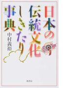 日本の伝統文化しきたり事典