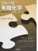ブルース有機化学問題の解き方 英語版 第7版