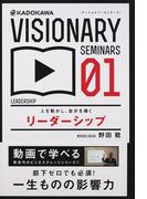 リーダーシップ 人を動かし、自分を導く (VISIONARY SEMINARS)