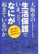 大阪市の生活保護でいま、なにが起きているのか 生活保護「改革」の牽引車 情報公開と集団交渉で行政を変える!