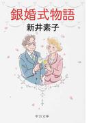 銀婚式物語 (中公文庫)(中公文庫)