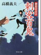 御隠居忍法刺客百鬼 (中公文庫)(中公文庫)