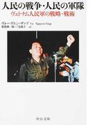 人民の戦争・人民の軍隊 ヴェトナム人民軍の戦略・戦術 改版 (中公文庫)(中公文庫)