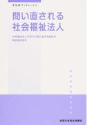 問い直される社会福祉法人 社会福祉法人の在り方等に関する検討会報告書を読む
