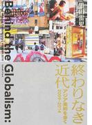 終わりなき近代 アジア美術を歩く2009−2014