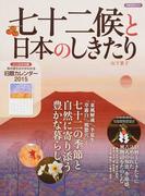 七十二候と日本のしきたり 七十二の季節と自然に寄り添う豊かな暮らし (洋泉社MOOK)(洋泉社MOOK)