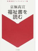 福祉書を読む 京極高宣ブックレビュー集