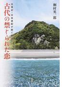 古代の禁じられた恋 古事記・日本書紀が紡ぐ物語