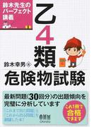 乙4類危険物試験 鈴木先生のパーフェクト講義