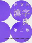 旺文社漢字典 第3版