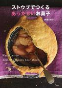 ストウブでつくるあったかいお菓子 (講談社のお料理BOOK)(講談社のお料理BOOK)