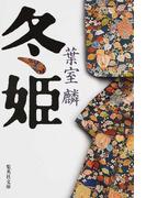冬姫 (集英社文庫)(集英社文庫)