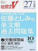 佐藤としみの条文順過去問題集 社労士V 27年受験2 労働保険編