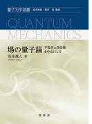 場の量子論 不変性と自由場を中心にして (量子力学選書)