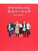 40代からのおしゃれは、大人ベーシック パリ、ミラノのファッションスナップがお手本