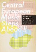 中央ヨーロッパ現在進行形ミュージックシーン・ディスクガイド ポーランド、チェコ、スロヴァキア、ハンガリーの新しいグルーヴを探して