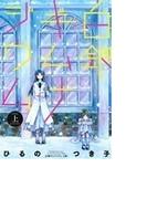 白銀ギムナジウム(Yuri‐Himeコミックス) 2巻セット