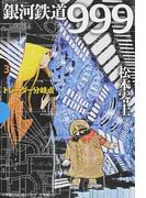 銀河鉄道999 3 トレーダー分岐点 (GAMANGA BOOKS)
