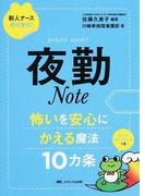 夜勤Note 怖いを安心にかえる魔法10カ条 (新人ナースのりきり!)